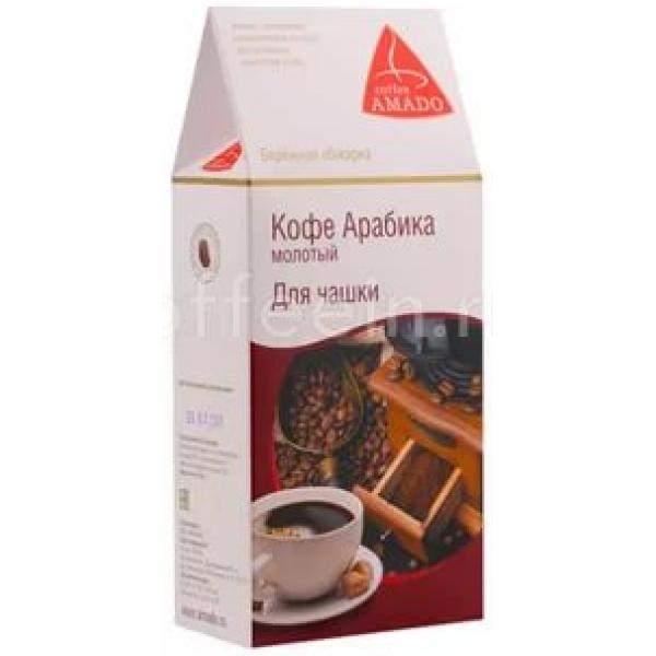AMADO Кофе АРАБИКА молотый для чашки 150 гр