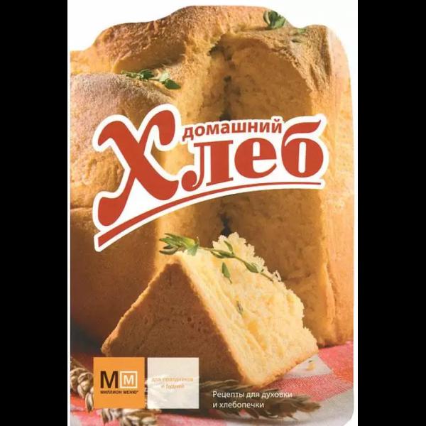 Кулинарные. Домашний хлеб для духовки и хлебопечки