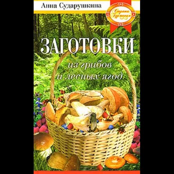 Кулинарные. Заготовки из грибов и лесных ягод.