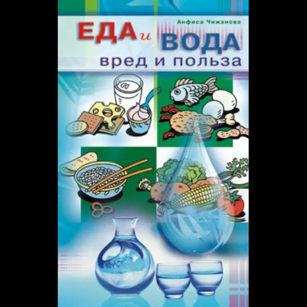 Еда и вода: вред и поль...
