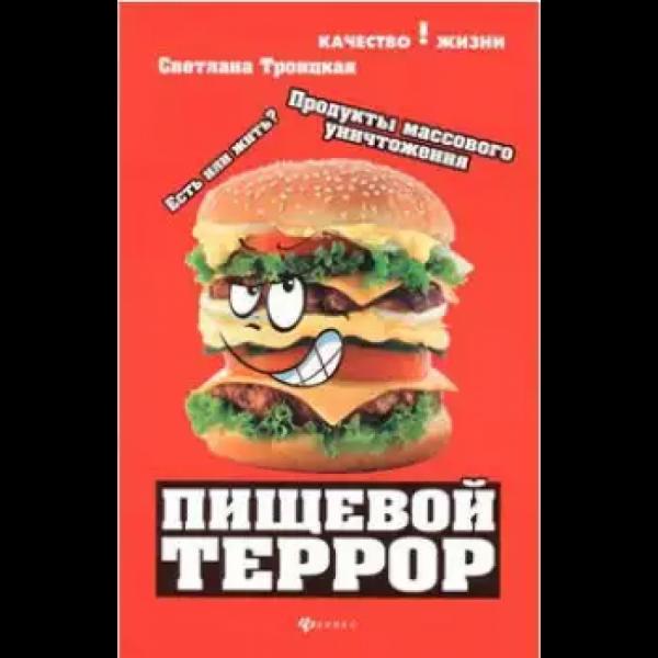 Пищевой террор: есть и...