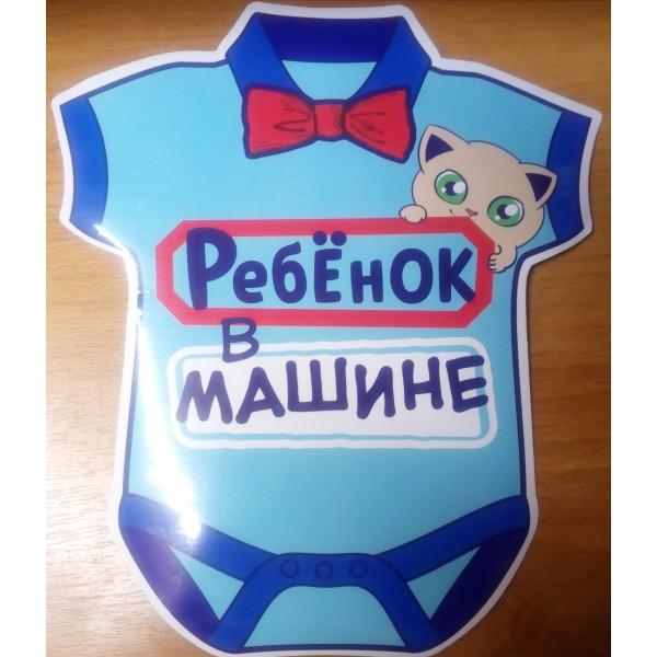 Наклейка на стекло машины Ребенок в машине Футболочка
