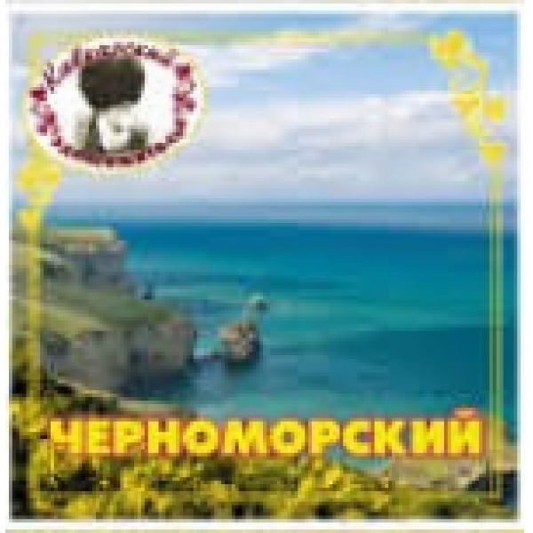 Травяной чай Черномор...