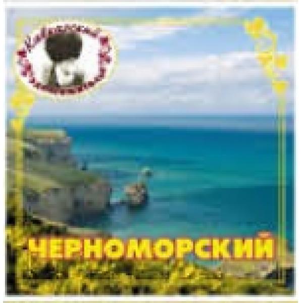 Травяной чай Черноморский 150 гр