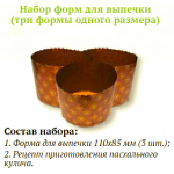 Формы для выпечки (три формы одного размера)