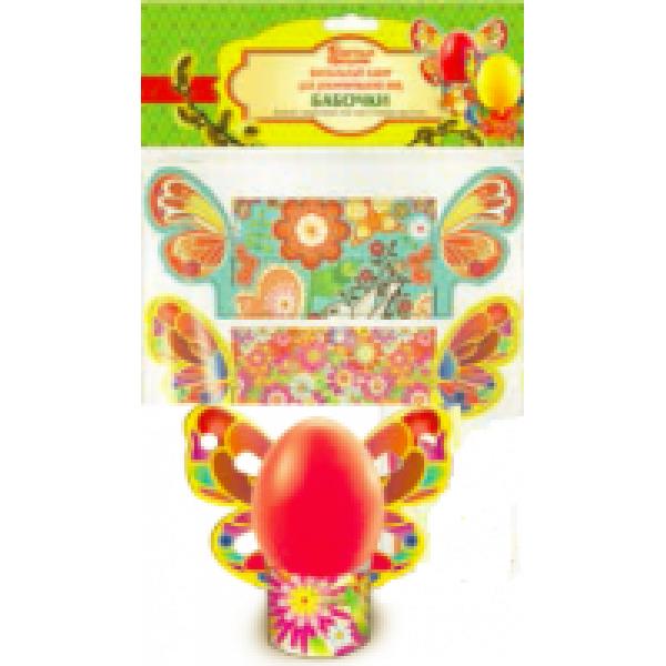 Набор пасхальный Бабочки для декорирования яиц