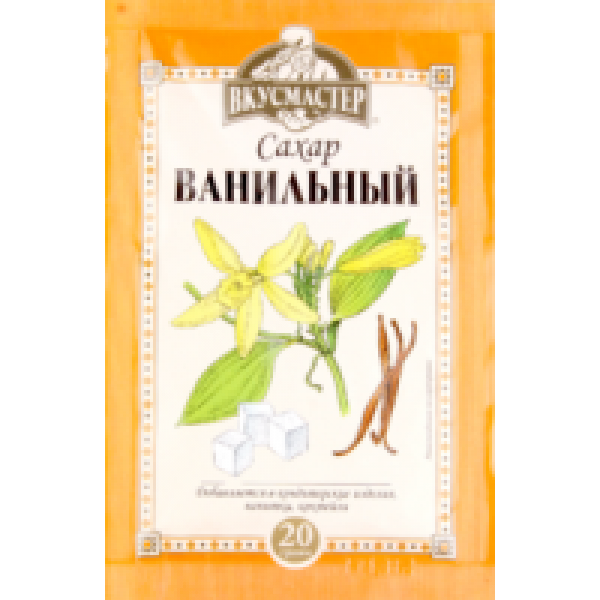 Ванильный сахар Вкусмастер 20 гр