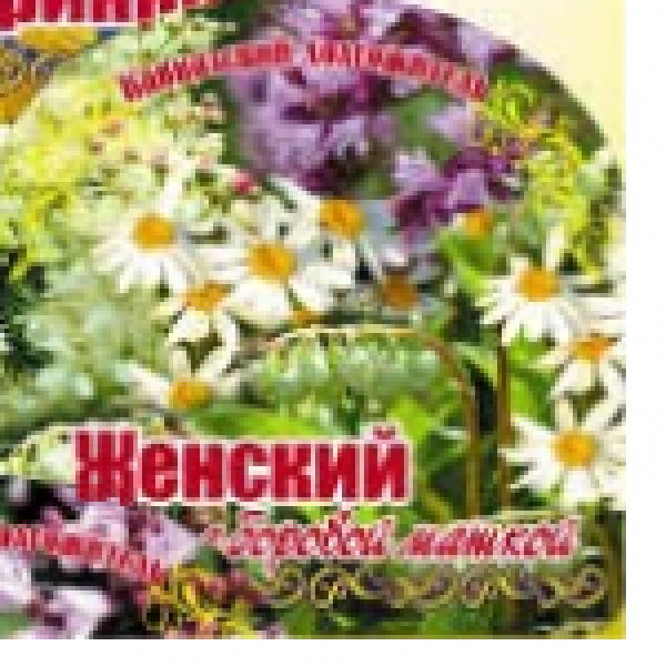 Травяной чай Женский с боровой маткой 150 гр