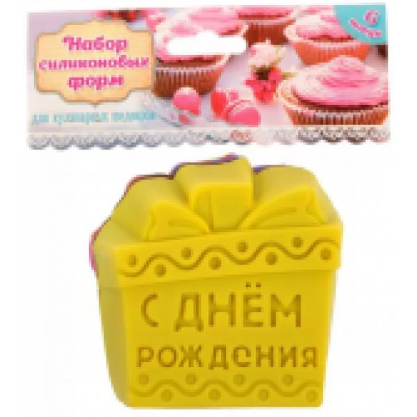 Набор форм для выпечки День рождения, 6 шт.
