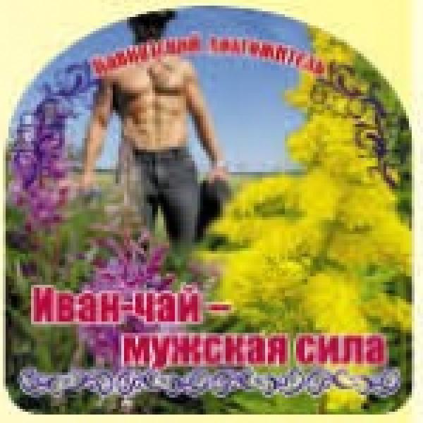 Травяной чай Иван-чай мужская сила 150 гр