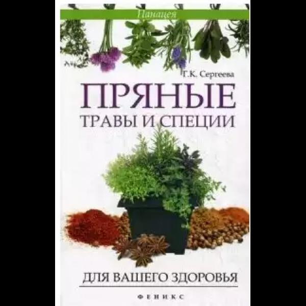 Кулинарные. Пряные травы и специи для вашего здоровья.