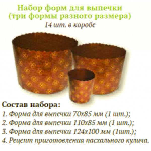 Формы для выпечки (три формы разного размера)